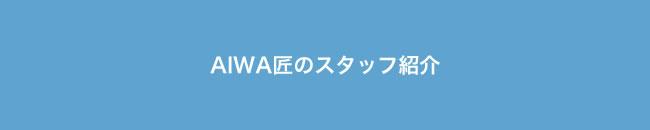 AIWA匠のスタッフ紹介