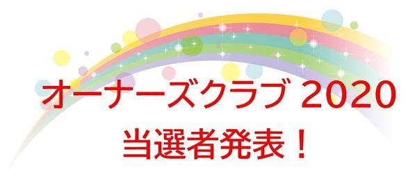 『オーナーズクラブ匠』 当選者発表!!サムネイル
