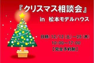 12/12㈯~25㈮まで【クリスマス相談会】開催!