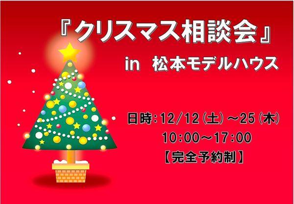 12/12㈯~25㈮まで【クリスマス相談会】開催!サムネイル