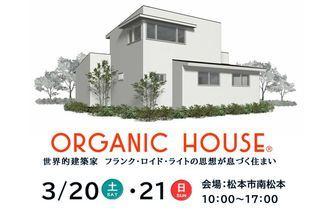 3/20㊏21㊐ 南松本にて『オーガニックハウス』完成見学会!