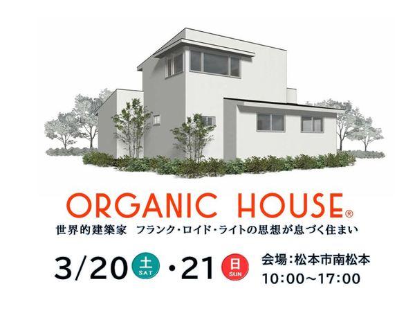 3/20㊏21㊐ 南松本にて『オーガニックハウス』完成見学会!サムネイル