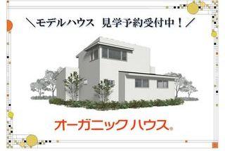 【期間限定】『オーガニックハウス』モデルハウス見学予約受付中!