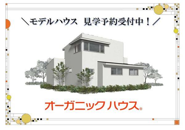 【期間限定】『オーガニックハウス』モデルハウス見学予約受付中!サムネイル
