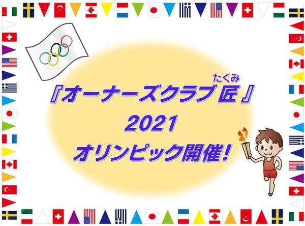 【オーナーズクラブ匠2021】オリンピック開催!サムネイル